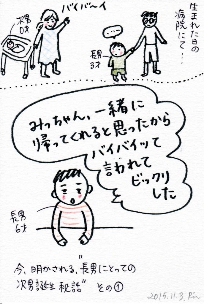 151120_otouto_01