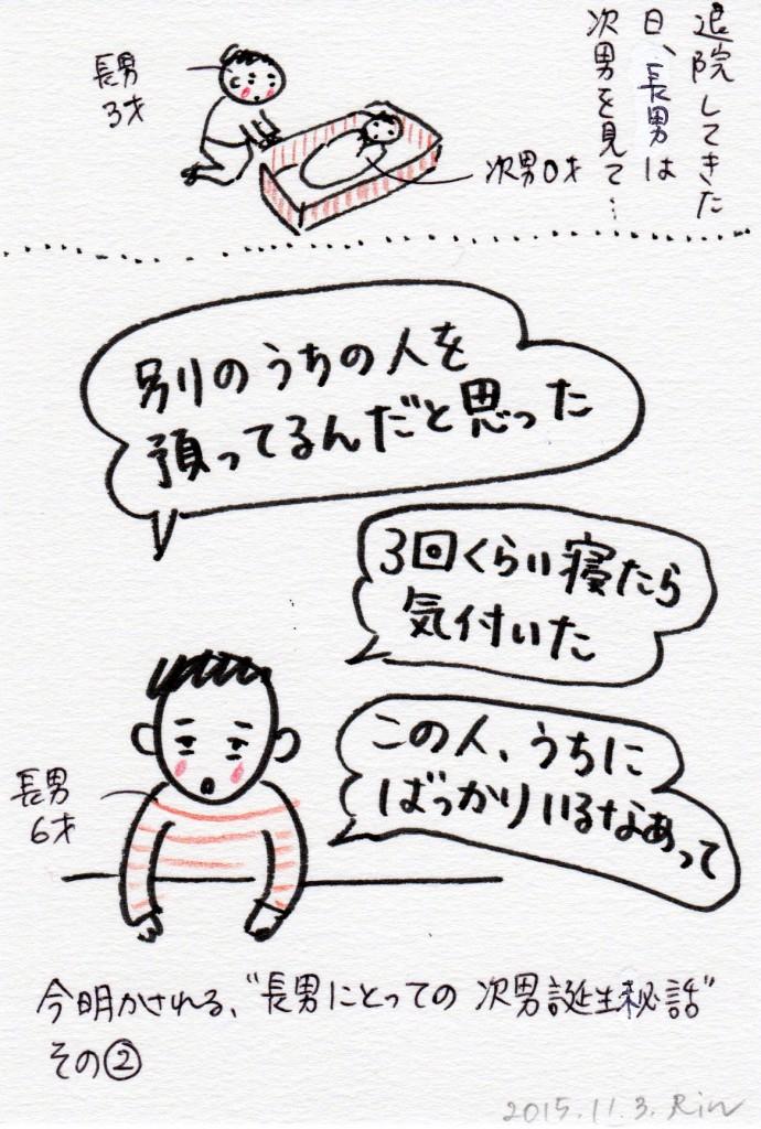 151120_otouto_02