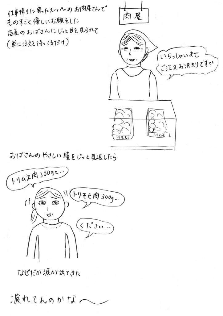151128_onikuyasan