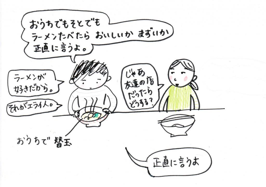 151126_shoujiki