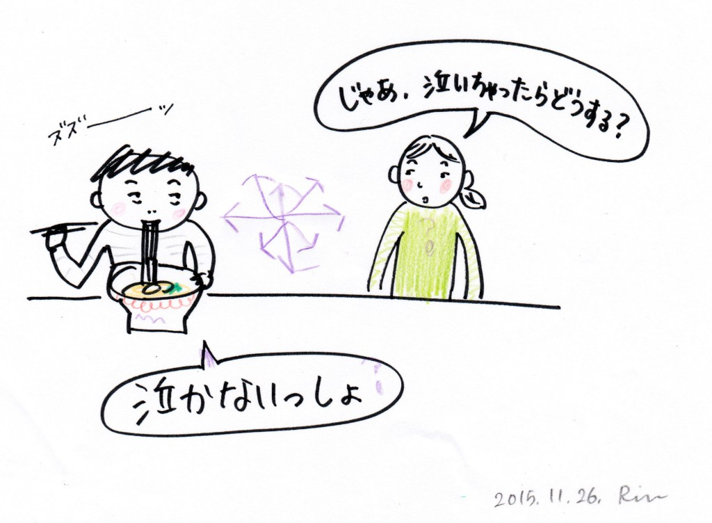 151126_shoujiki 3