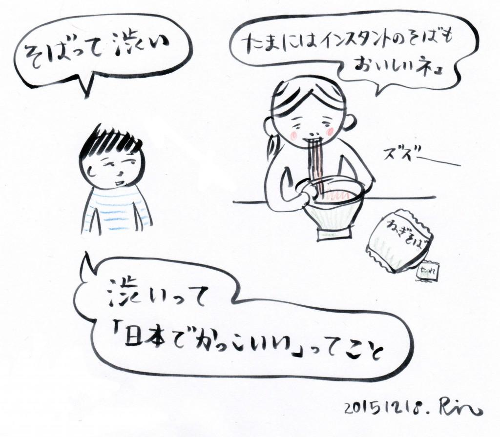 151218_soba