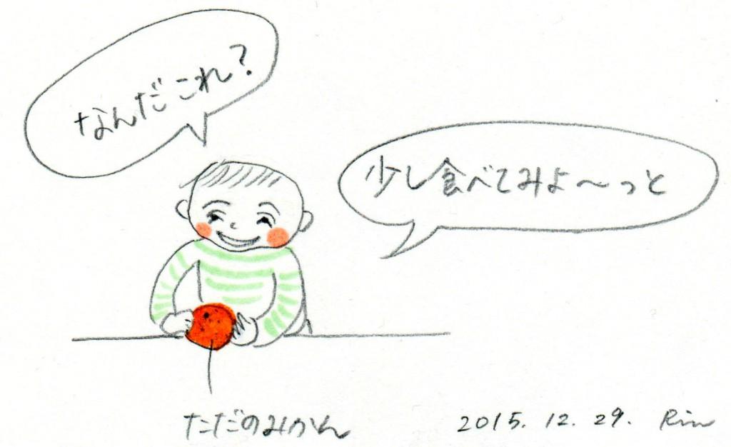 151229_tabesugi