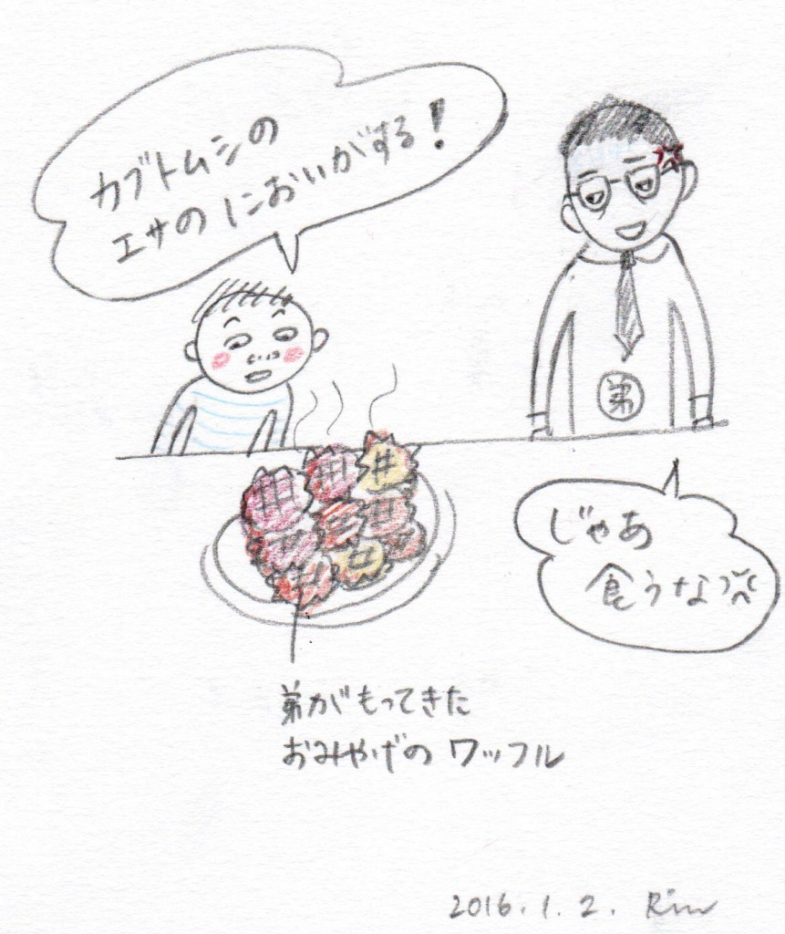 160101_nephew 1