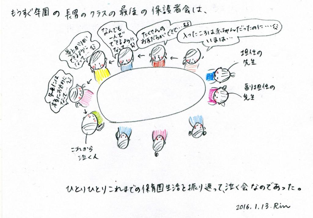 160113_hogoshakai