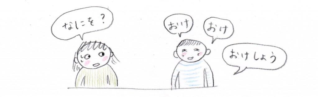 160115_okeshou 1