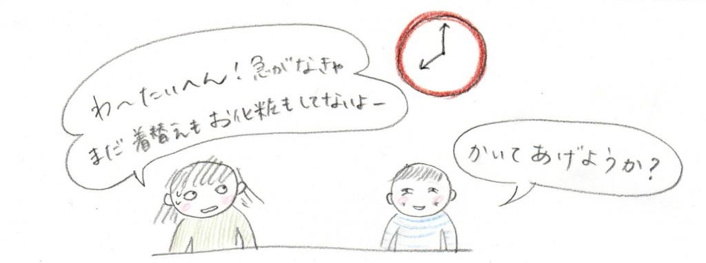 160115_okeshou