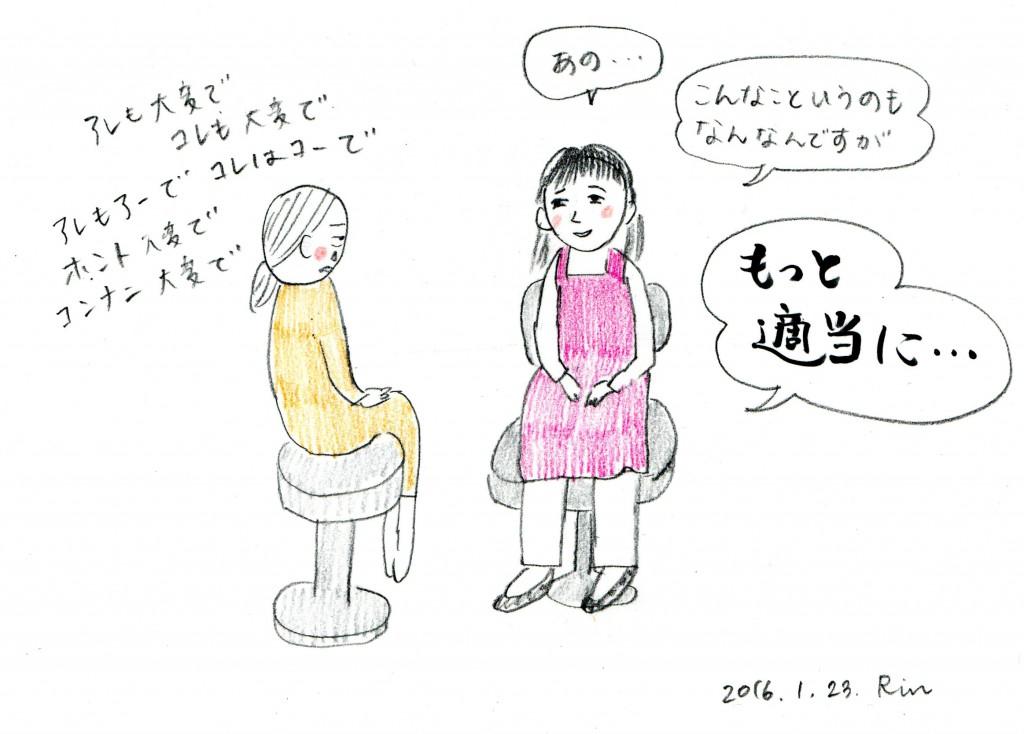 160123_mendan