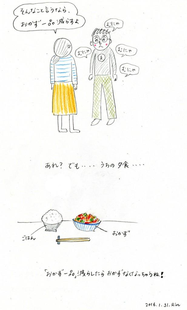 160131_okazu