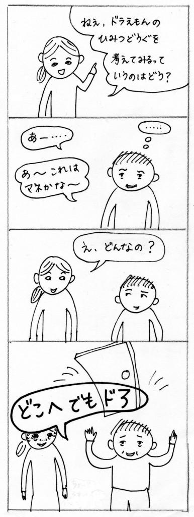 160315_himitsudogu