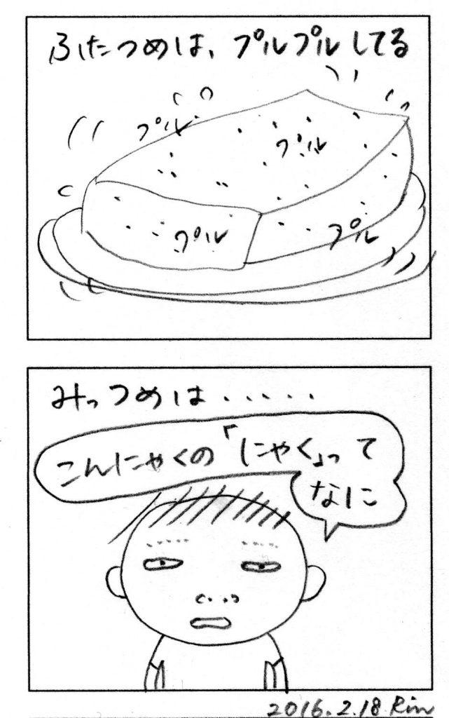 160218_konnyaku 1