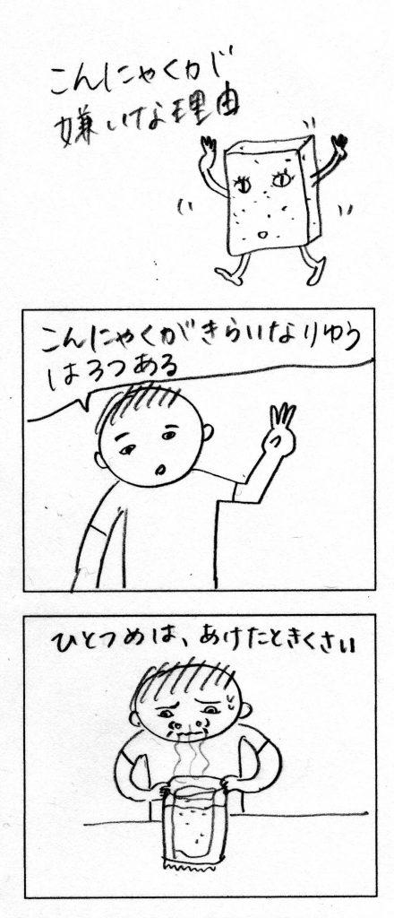 160218_konnyaku