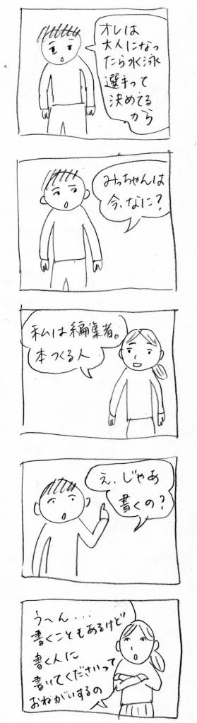 160413_henshusha1