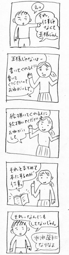 160413_henshusha2