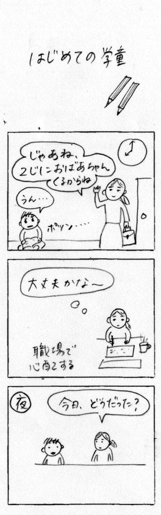 160401_gakudo1
