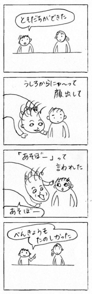 160401_gakudo2