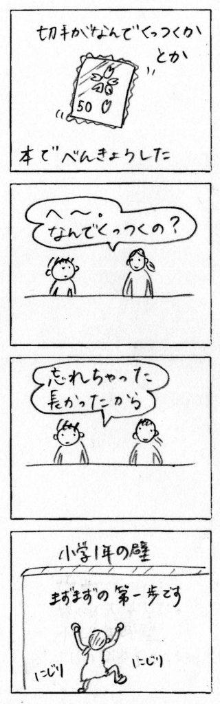 160401_gakudo3