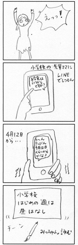160401_kyushoku 1