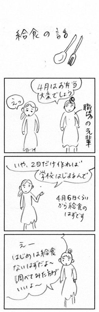160401_kyushoku