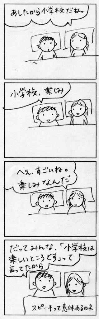 160405_nyugakushiki 1