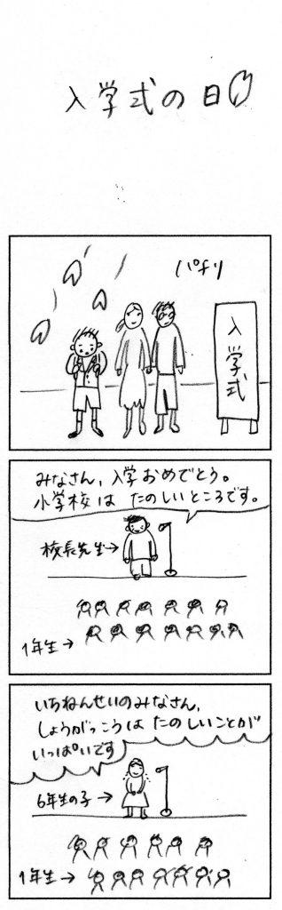 160405_nyugakushiki