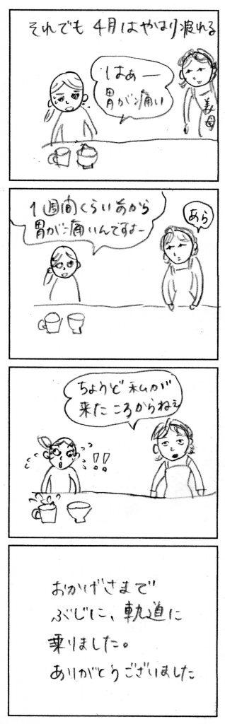 160405_okasan 1