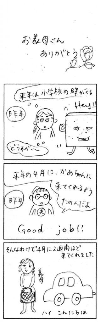 160405_okasan