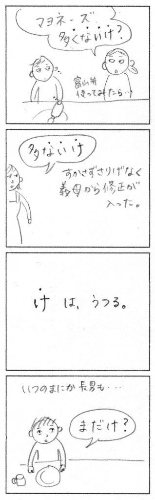 160408_toyamaben 1