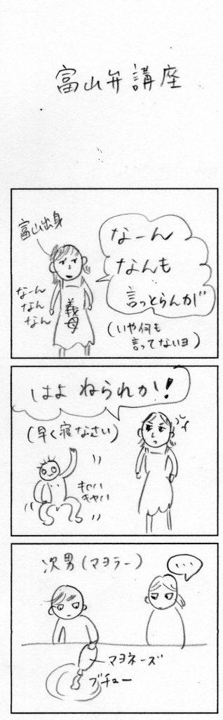 160408_toyamaben