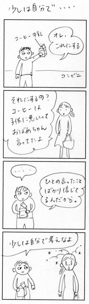 160409_jibunde