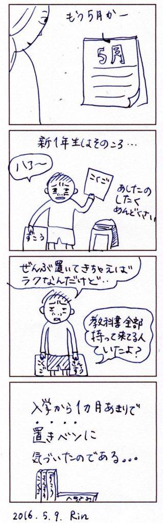 160509_seicho 1