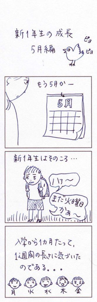 160509_seicho