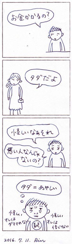 160711_childline 1