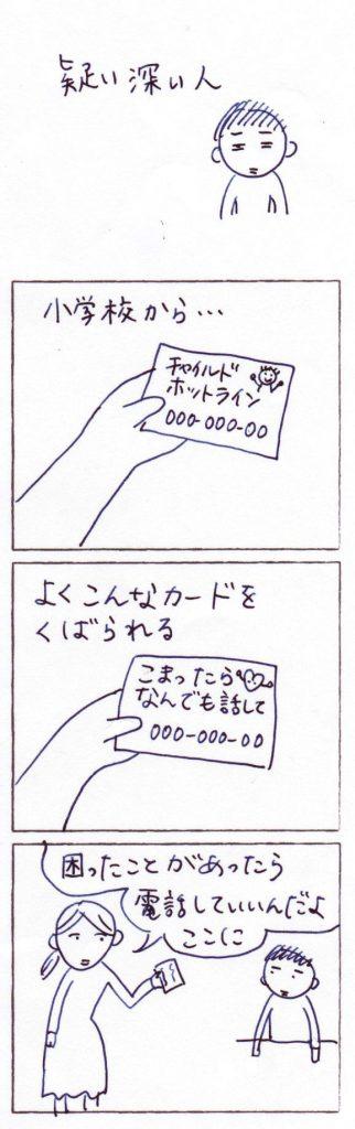 160711_childline
