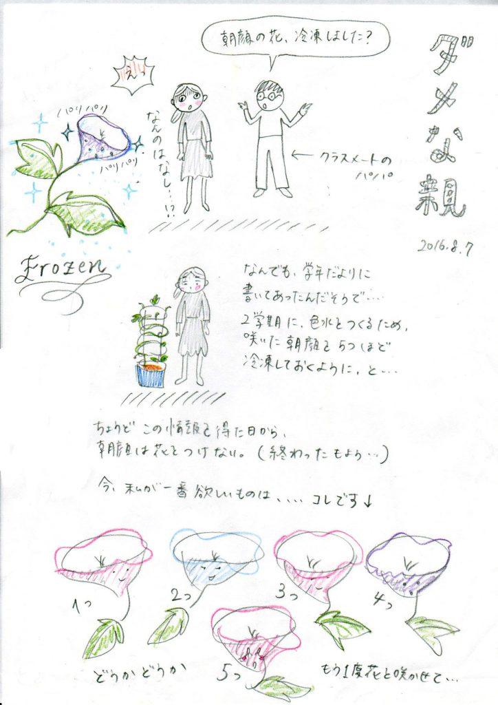 160807_asagao