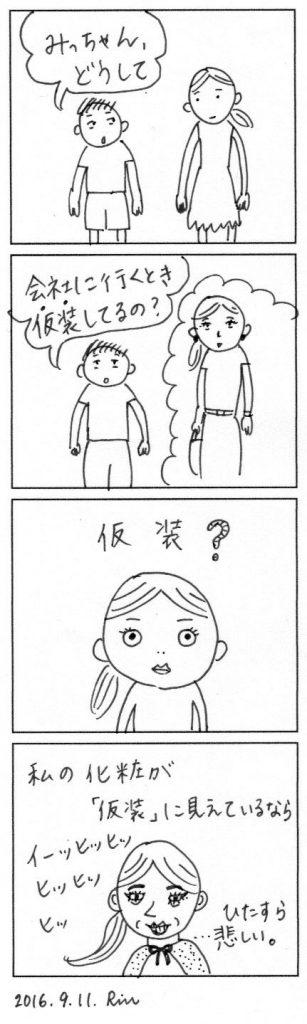 160911_kasou