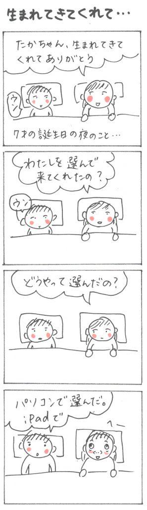 161026_futu_01