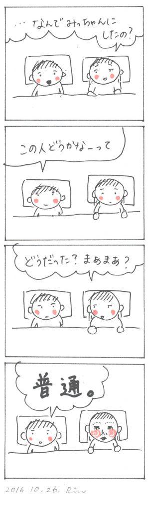 161026_futu_02